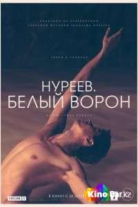 Фильм Нуреев. Белый ворон смотреть онлайн