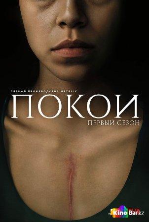 Фильм Покои 1 сезон 1-10 серия смотреть онлайн