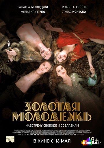 Фильм Золотая молодежь смотреть онлайн