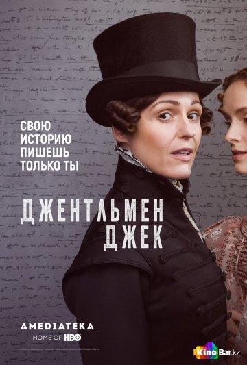 Фильм Джентльмен Джек 1 сезон 1-8 серия смотреть онлайн