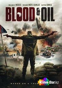 Фильм Кровь и Нефть смотреть онлайн