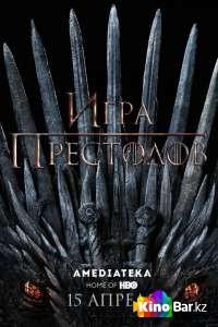 Фильм Игра престолов 7 сезон смотреть онлайн