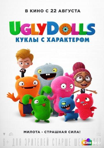 Фильм UglyDolls. Куклы с характером смотреть онлайн