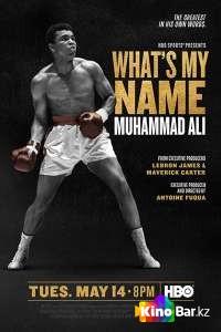 Фильм Меня зовут Мохаммед Али смотреть онлайн