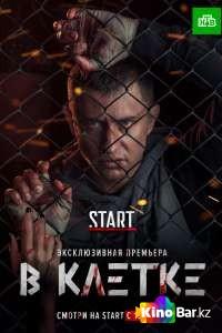 Фильм В клетке 1 сезон 1-10 серия смотреть онлайн