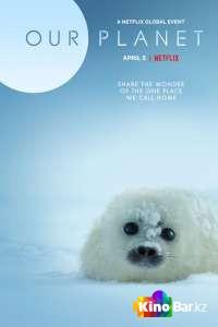 Фильм Наша планета 1 сезон 1-8 серия смотреть онлайн