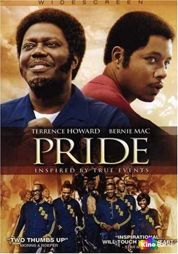 Фильм Гордость смотреть онлайн