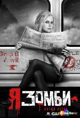 Фильм Я – зомби 5 сезон смотреть онлайн