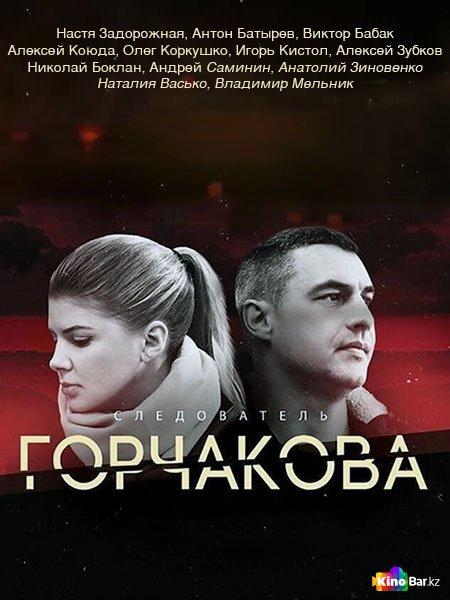 Фильм Следователь Горчакова 1 сезон 1-8 серия смотреть онлайн