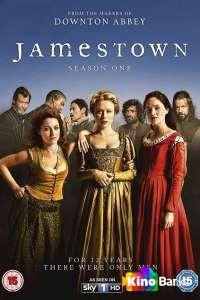 Фильм Джеймстаун 3 сезон 1-8 серия смотреть онлайн