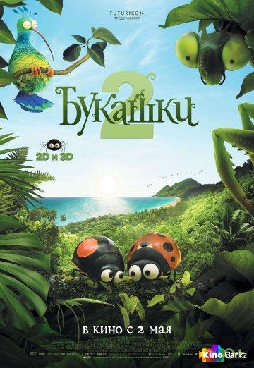 Фильм Букашки2 смотреть онлайн