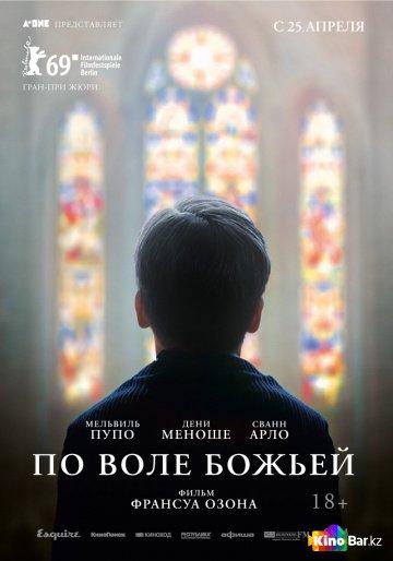 Фильм По воле божьей смотреть онлайн