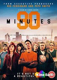 Фильм 90 Минут смотреть онлайн