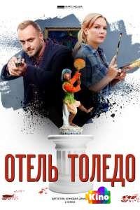 Фильм Отель «Толедо» 1-4 серия смотреть онлайн