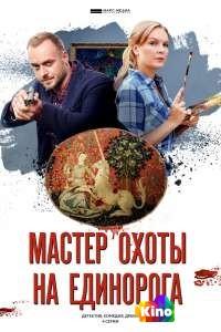 Фильм Мастер охоты на единорога 1-4 серия смотреть онлайн