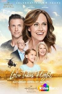 Фильм Любовь окрыляет смотреть онлайн