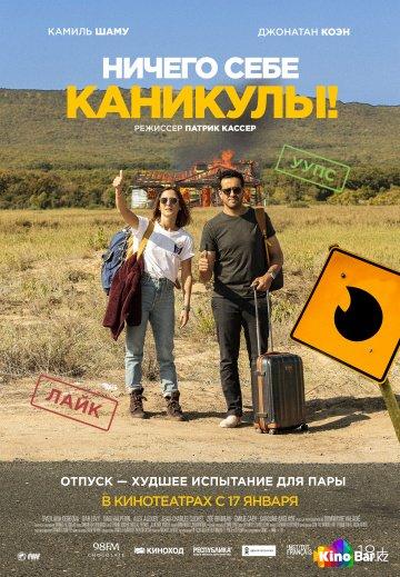 Фильм Ничего себе каникулы! смотреть онлайн