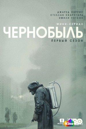 Фильм Чернобыль 1 сезон 1-5 серия смотреть онлайн