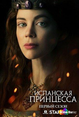 Фильм Испанская принцесса 1 сезон 1-8 серия смотреть онлайн