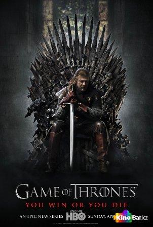 Фильм Игра престолов 1 сезон смотреть онлайн