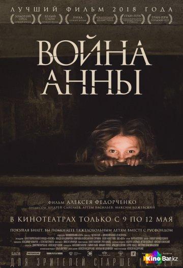 Фильм Война Анны смотреть онлайн