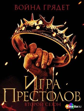 Фильм Игра престолов 2 сезон смотреть онлайн