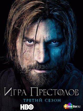 Фильм Игра престолов 3 сезон смотреть онлайн
