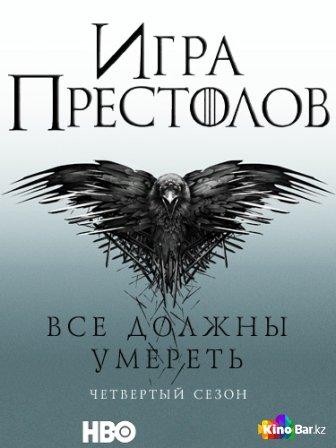Фильм Игра престолов 4 сезон смотреть онлайн