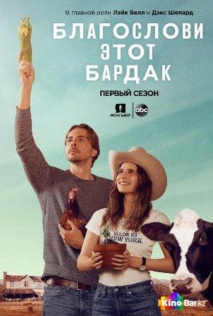 Фильм Благослови этот бардак 1 сезон 1-6 серия смотреть онлайн