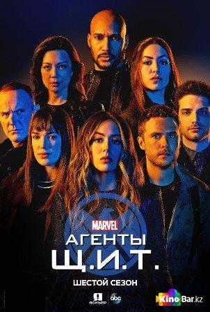 Фильм Агенты «Щ.И.Т.» 6 сезон 1-9 серия смотреть онлайн