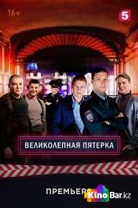 Фильм Великолепная пятёрка 1 сезон 1-32 серия смотреть онлайн