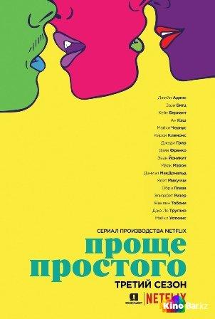 Фильм Проще простого 3 сезон 1-9 серия смотреть онлайн
