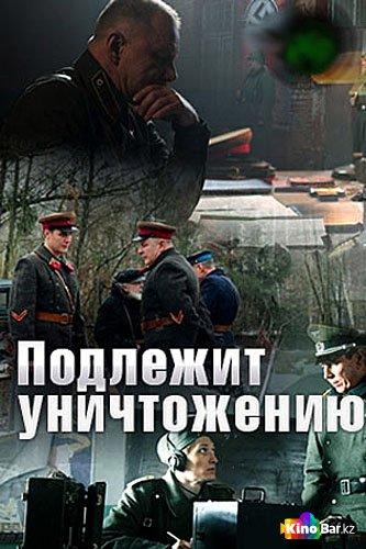 Фильм Подлежит уничтожению 1-4 серия смотреть онлайн