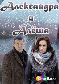 Фильм Александра и Алеша 1,2 серия смотреть онлайн