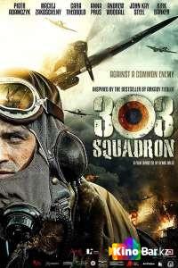 Фильм Эскадрилья 303. Подлинная история смотреть онлайн