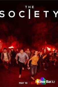 Фильм Общество 1 сезон 1-10 серия смотреть онлайн