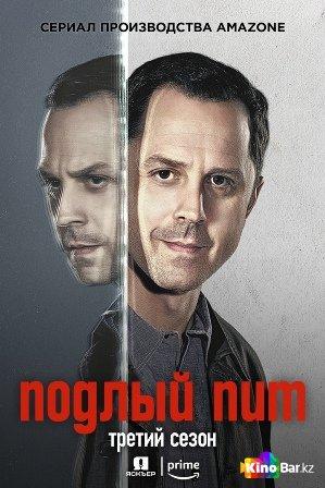 Фильм Подлый Пит 3 сезон 1-10 серия смотреть онлайн