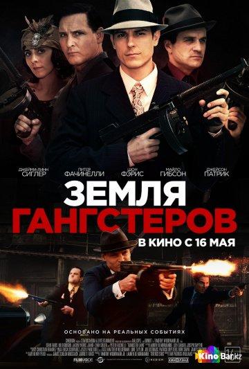Фильм Земля Гангстеров смотреть онлайн