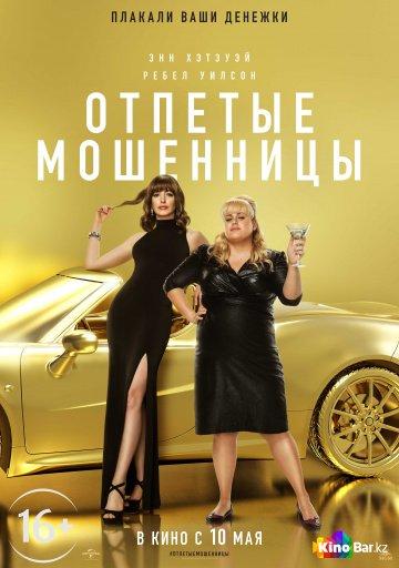 Фильм Отпетые мошенницы смотреть онлайн