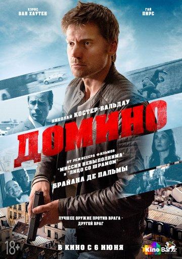 Фильм Домино смотреть онлайн