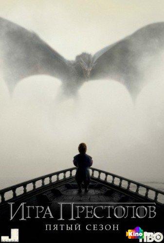 Фильм Игра престолов 5 сезон смотреть онлайн