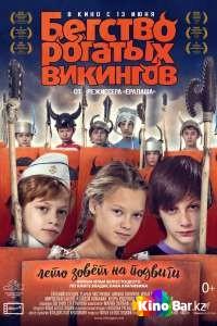 Фильм Бегство рогатых викингов смотреть онлайн