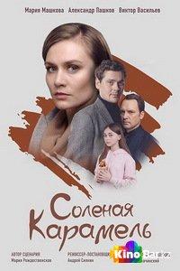 Фильм Соленая карамель 1-4 серия смотреть онлайн