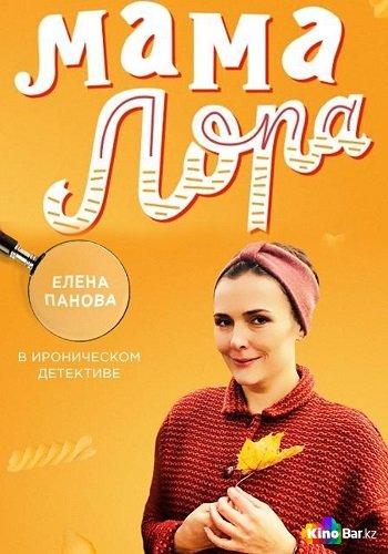 Фильм Мама Лора 1-15,16 серия смотреть онлайн