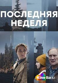 Фильм Последняя неделя 1-7,8 серия смотреть онлайн