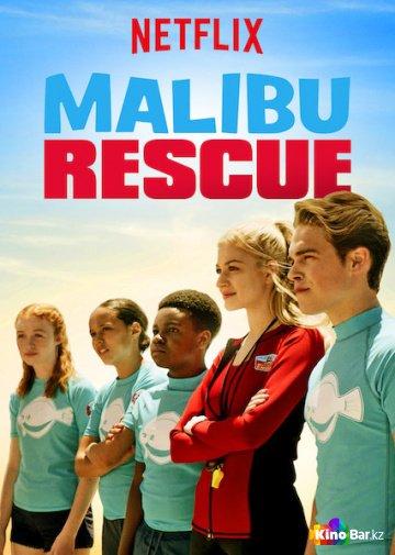 Фильм Спасатели Малибу смотреть онлайн