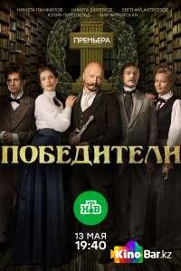 Фильм Победители 1 сезон 1-9,10 серия смотреть онлайн