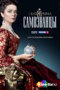 Фильм Екатерина. Самозванцы смотреть онлайн