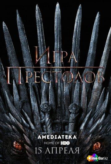 Фильм Игра престолов 8 сезон 1-6 серия смотреть онлайн