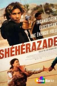 Фильм Шахерезада смотреть онлайн